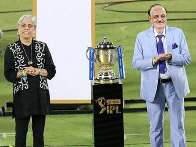 IPL 2019: The BCCI's controversy over the IPL trophy, what happened exactly ... | IPL 2019 : आयपीएलच्या ट्रॉफीवरून बीसीसीआयमध्ये वाद, नेमके घडले तरी काय...