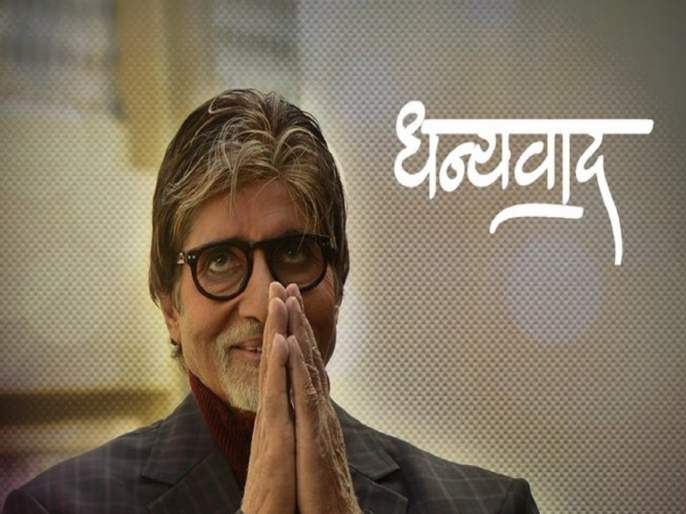 amitabh bachchan tested corona negative duscharge from hospital   अमिताभ बच्चन 'कोरोनामुक्त', रूग्णालयातून डिस्चार्ज; अभिषेक मात्र रूग्णालयातच