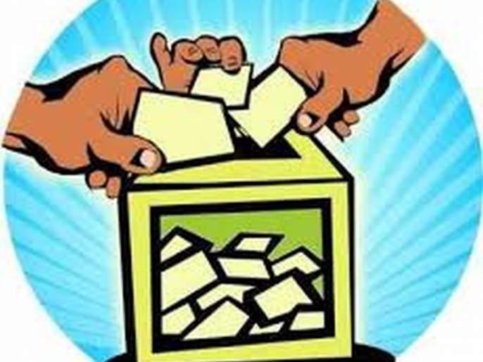 Election of Teacher constituency may be postponed!   शिक्षक मतदारसंघ निवडणूक लांबणीवर पडण्याची शक्यता!