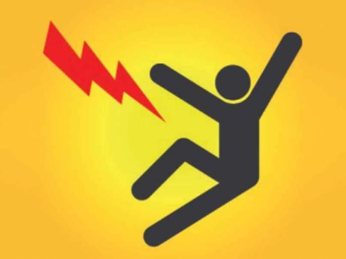 The death of the farming father and son by electric shock while working in the field | शेतात काम करताना विजेच्या धक्क्याने शेतकरी पिता-पुत्राचा मृत्यू