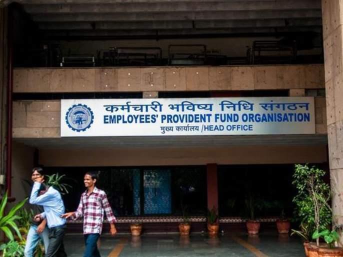 Demand for EPFO pension amounting to Rs | 'ईपीएफओ'च्या पेन्शनची रक्कम ७,५00 रुपये करण्याची मागणी