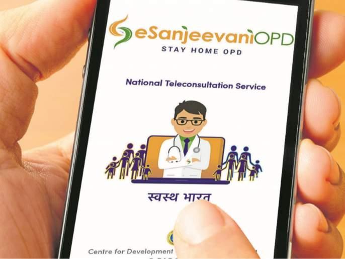 95 patients benefited from online e-resuscitation | ऑनलाईन ई-संजीवनीचा ९५ रुग्णांनी घेतला लाभ