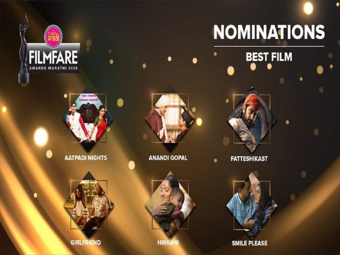 filmfare marathi awards 2020 nominations | फिल्मफेअर पुरस्कारात या मराठी चित्रपटांना मिळाले नामांकन