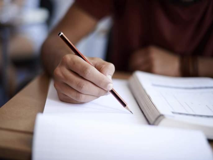 University helpline for exam difficulties | परीक्षेच्या अडचणी, कोठे साधावा संपर्क