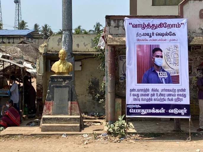 mayur Shelke's courage is appreciated all over the country; Banner flashed in Tamil Nadu village too! | मराठमोळ्या मयूर शेळकेच्या धाडसाचं देशभरात कौतुक; तामिळनाडूच्या गाावतही झळकला बॅनर!