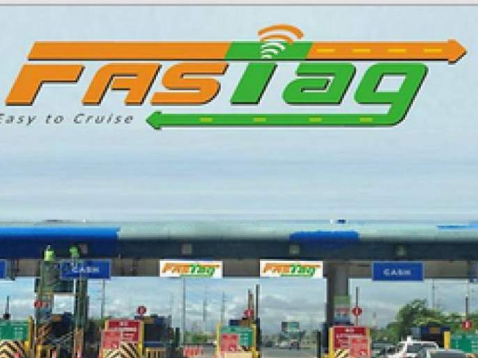 Fastag get 15 days free all over the country | १५ दिवस देशभर मोफत मिळणार फास्टॅग