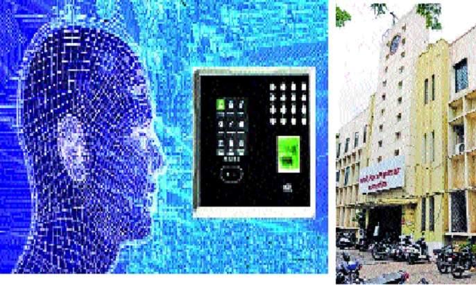 Congratulations to Sangli Municipal Corporation   चेहरा दिसल्यावरच लागणार सांगली महापालिकेत आता हजेरी