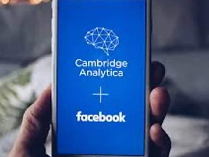 cbi registers a case against Cambridge Analytica and Global Science Research | कँब्रिज अॅनालिटिकाविरोधात CBI ने दाखल केला गुन्हा; ५.६२ लाख भारतीयांचे डेटा चोरी प्रकरण