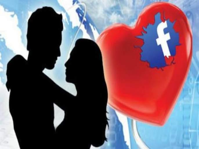 13 lakhs of frauds in Facebook's love affair   फेसबुकवरील प्रेमाच्या भानगडीत झाली 13 लाखांची फसवणूक