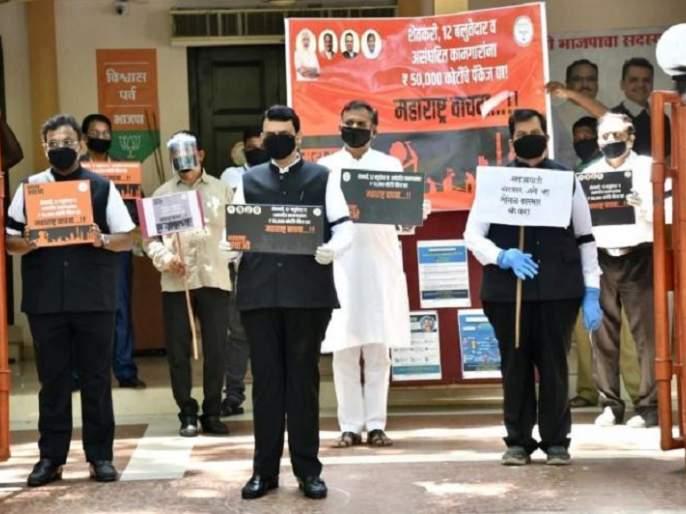 CoronaVirus News : Political 'battlefield' from Corona !, BJP's Maharashtra Bachao Andolan | CoronaVirus News : कोरोनावरून राजकीय 'रणांगण'!, भाजपचे महाराष्ट्र बचाव आंदोलन