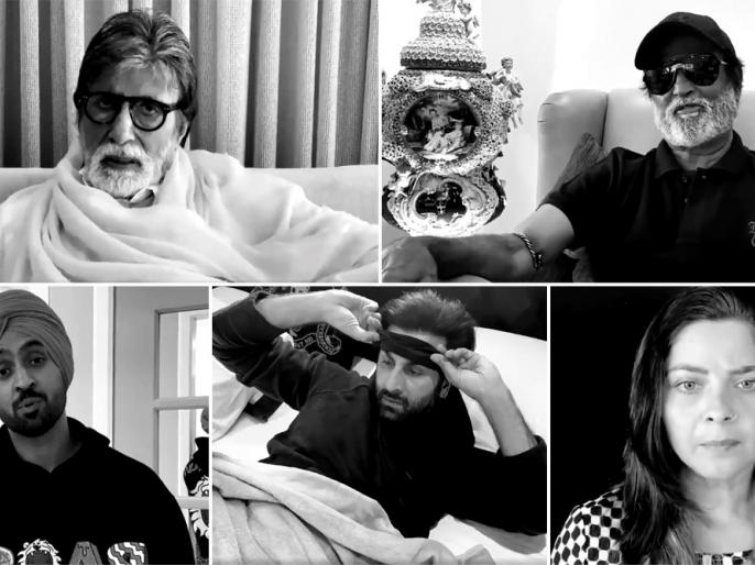 amitabh bachchan made at home short film family awareness against coronavirus epidemic-ram | Family : लॉकडाऊनचे पालन करत फिल्म इंडस्ट्रीतल्या दिग्गजांनी बनवली खास फिल्म... पाहून व्हाल थक्क