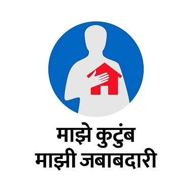 My family, speed up my responsible campaign in Mumbai suburban district   माझे कुटुंब, माझी जबाबदार मोहिम मुंबई उपनगर जिल्ह्यात गतिमान करा