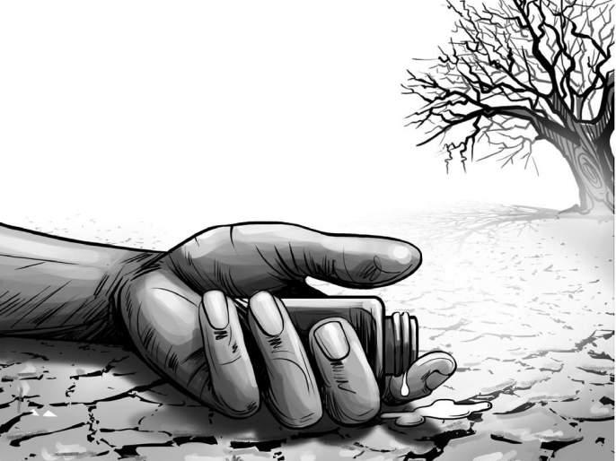 Worried! 12,000 farmers suicides in four years | चिंताजनक! चार वर्षांत १२ हजार शेतकऱ्यांच्या आत्महत्या