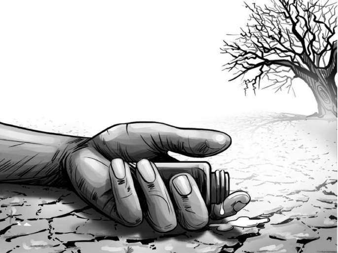 Farmer siblings took poison due to lack of money at Yavatmal | खते, कीटकनाशक खरेदीकरिता पैसे नसल्याने यवतमाळमध्ये शेतकरी भावंडांनी घेतले विष