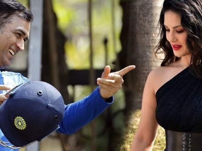 Sunny Leone likes Mahendra Singh Dhoni, but why... | सनी लिओनीला आवडतो महेंद्रसिंग धोनी, पण का...