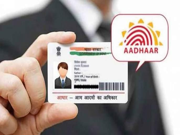 Careful! aadhar card holders can be fined 10000 if wrong number given | सावधान ! आधार कार्डचा नंबर चुकल्यास 10000 दंड होऊ शकतो...