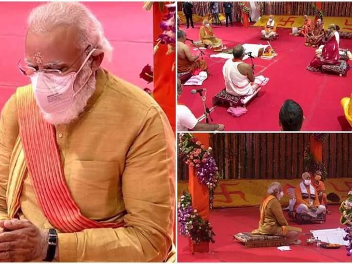 Modi: Bhumi Pujan day is not historic, neither ghost nor future! | मोदी : भूमिपूजनाचा दिवस ऐतिहासिकच नव्हेतर, न भूतो, न भविष्यति!