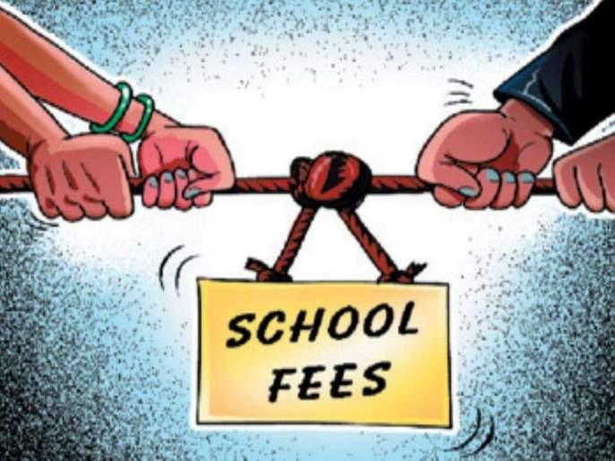 Complaint of parents against irregular increase in school fees | शाळांच्या नियमबाह्य शुल्कवाढ विरोधात पालकांची तक्रार