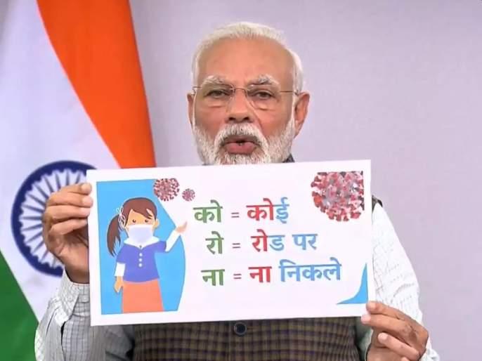 Coronavirus: lockdown for 21 days; Important announcement of Prime Minister Narendra Modi | Coronavirus : २१ दिवस लॉकडाऊन; पंतप्रधान नरेंद्र मोदींची महत्त्वपूर्ण घोषणा