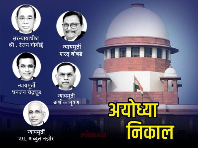 Ayodhya Verdict - It is our duty to respect homage equally | Ayodhya Verdict - श्रद्धेचा समान आदर करणे, हे आमचे कर्तव्य- सर्वोच्च न्यायालय