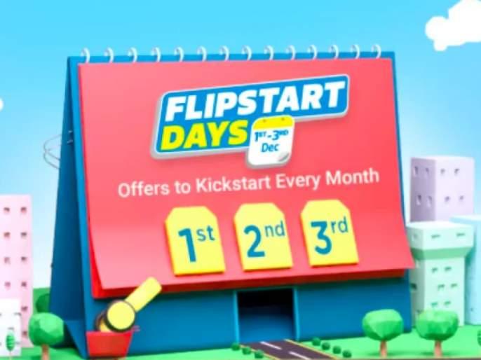 flipkart announces flipstart days sale from december 1   फ्लिपकार्टचा 'फ्लिपस्टार्ट' सेल, ८० टक्क्यांपर्यंत मिळणार सूट
