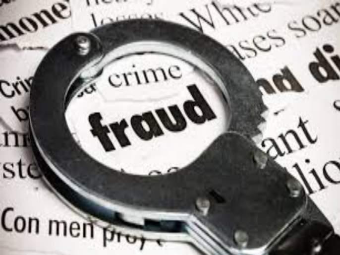 Complaint against service development bank officers and person | पिंपरीतील सेवा विकास बँकेच्या अधिकारी, पदाधिकाऱ्यांविरोधात तक्रार