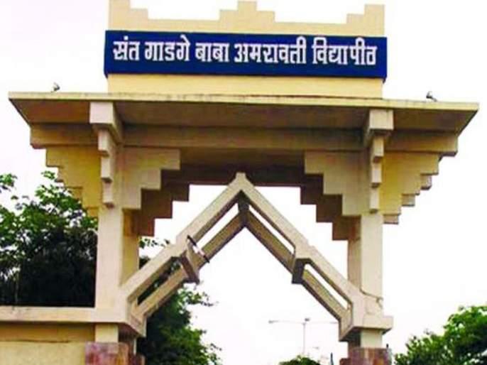 Amravati University exam postponed till April because of CoronaVirus | अमरावती विद्यापीठाच्या परीक्षा एप्रिलपर्यंत स्थगित