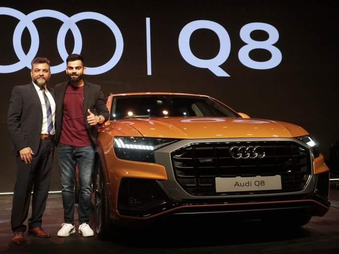 Audi Q8 SUV launched; Virat Kohli became a first customer | Audi Q8 एसयुव्ही लाँच झाली; कारप्रेमी विराट कोहलीने लगेचच खरेदीही केली...