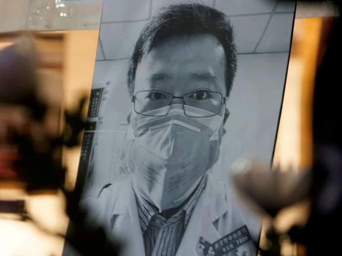 China Apologies to family of whistleblower doctor of corona and died in Wuhan hrb | Coronavirus: अखेर चीनला उपरती; वुहानमधील 'त्या' डॉक्टरच्या कुटुंबाची मागितली माफी