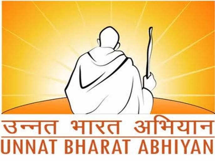 First Center of Advanced India Mission at Amravati University | उन्नत भारत अभियानाचे अमरावती विद्यापीठात पहिले केंद्र