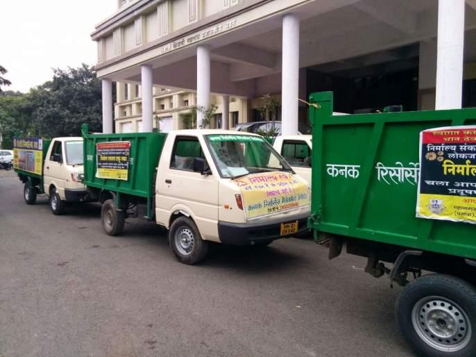 Two contractor for collecting garbage in Nagpur | नागपुरात कचरा संकलनासाठी दोन कंत्राटदार