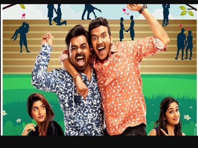 Gatmat Marathi Movie Review : रसिकांशी गॅटमॅट करण्यात ठरतो अपयशी | Gatmat Marathi Movie Review : रसिकांशी गॅटमॅट करण्यात ठरतो अपयशी