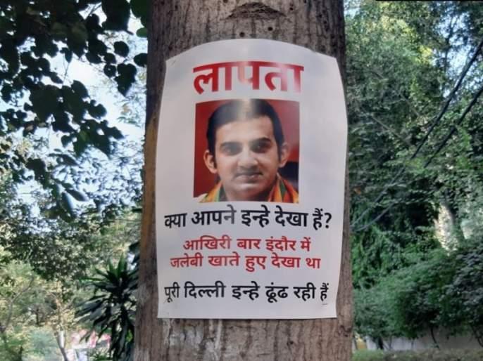 Delhi Missing posters of BJP MP and former cricketer Gautam Gambhir seen in ITO area | Delhi Pollution : आपण यांना पाहिलत का?, प्रदूषणावर दिल्लीकर झाले 'गंभीर'