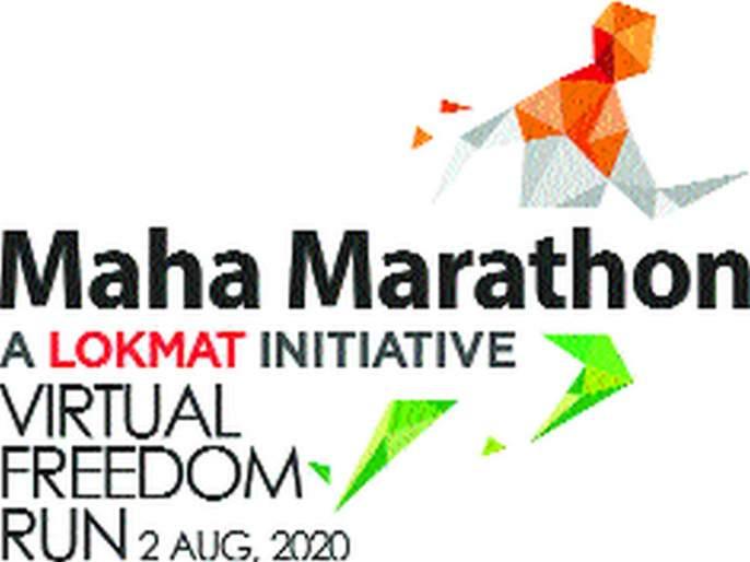 Lokmat Virtual Freedom Run on August 2 | २ ऑगस्टला लोकमत व्हर्च्युअल फ्रीडम रन
