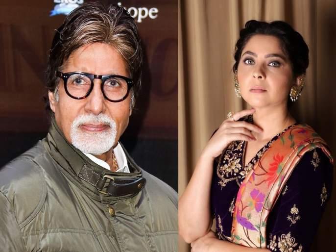 Amitabh Bachchan thanks to Sonali Kulkarni by letter because this reason TJL   सोनाली कुलकर्णीचे बिग बींनी मानले आभार, कारण समजल्यावर तुम्हीही कराल तिची प्रशंसा