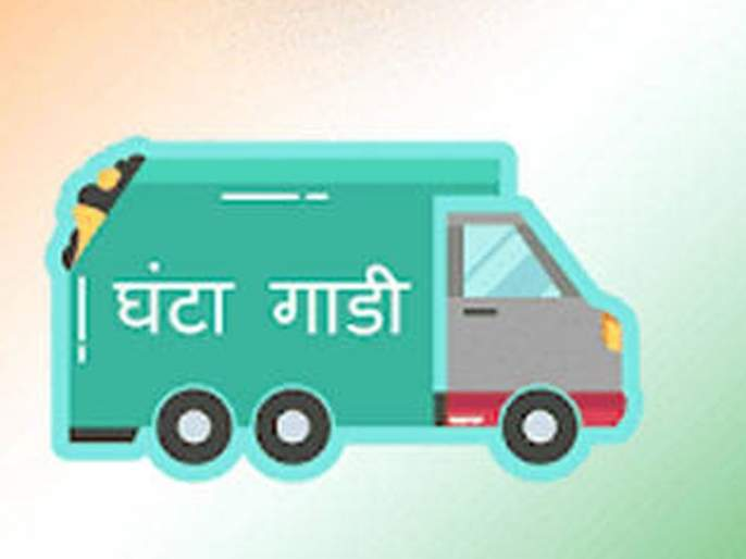 GPS system for Akola municipal corpration's Ghanta Gadi | मनपाच्या घंटागाडीला 'जीपीएस'प्रणाली