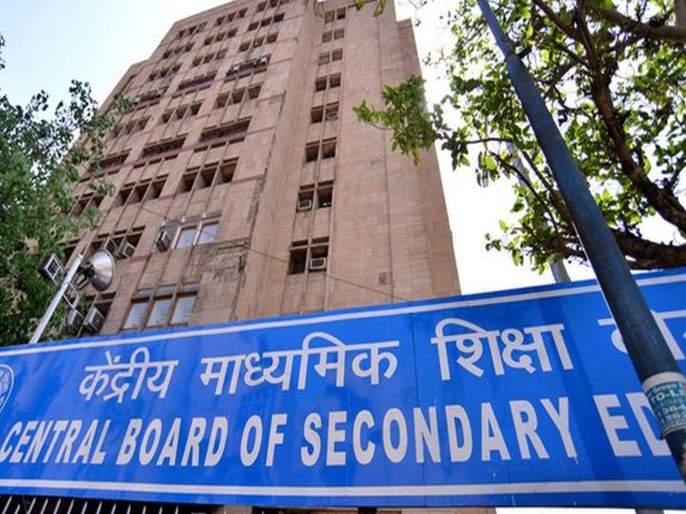 Delhi Violence: CBSE stand cancelled Class X, XII papers; not affect on all over country hrb | Delhi Violence : सीबीएसईने दहावी, बारावीचे पेपर केले रद्द; देशभरात परिणाम?