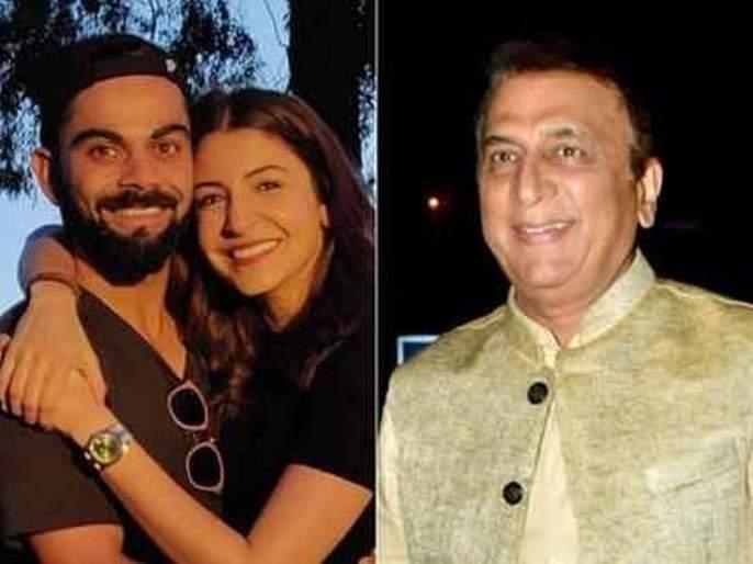 'Gentleman' Sunil Gavaskar's tongue slipped on anushka Virat kohali | 'जंटलमन' गावसकरांची जीभ घसरली
