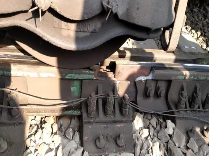 Goa Express was on its way, the railway line was broken | गोवा एक्सप्रेस जात असतानाच रेल्वेचा रुळ तुटला, सुदैवाने अनर्थ टळला