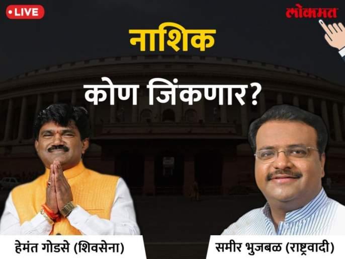 Nashik Lok Sabha election results 2019: Nashik Lok Sabha Election 2019 live result & winner: Sameer Bhujbal VS Hemant Godse Votes & Results round one | नाशिक लोकसभा निवडणूक निकाल 2019: पहिल्या फेरीत गोडसेंनी भुजबळांना ८ हजार ५८५ मतांनी टाकले मागे