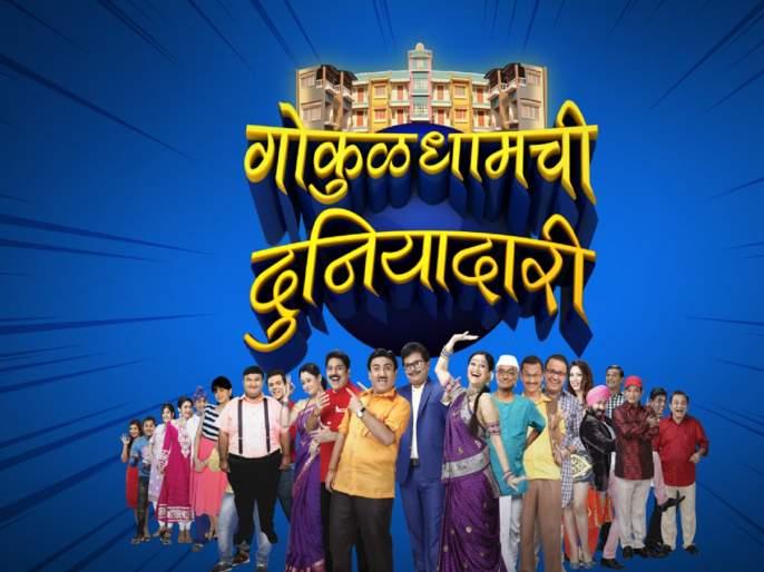 Now Tarak Mehta Ka Ulta Chashma can also be seen in Marathi language | आता या भाषेतही पहाता येणार 'तारक मेहता का उल्टा चष्मा'
