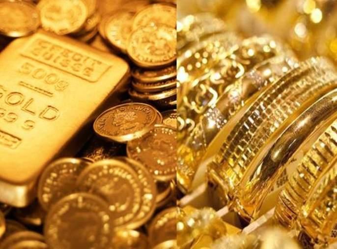 gold rates down today latest price 28 january 2021 | खूशखबर! सोन्याच्या दरात मोठी घसरण, जाणून घ्या आजचा लेटेस्ट दर