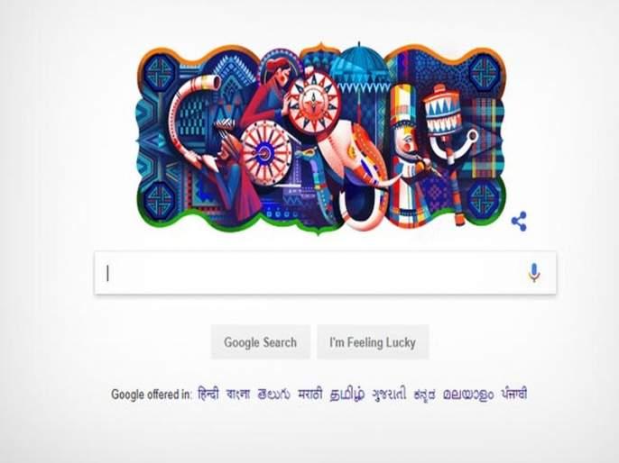 Happy Republic Day 2018: google doodle celebrating Indias republic day | Happy Republic Day 2018 : गुगलने डुडलच्या माध्यमातून साकारली भारताची विविधतेने नटलेली संस्कृती