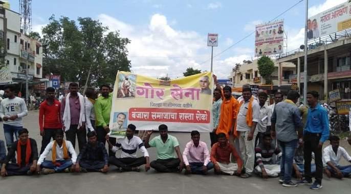 Gor sena agitation for various demands in washim | विविध मागण्यांसाठी गोर सेनेचा रास्ता रोको
