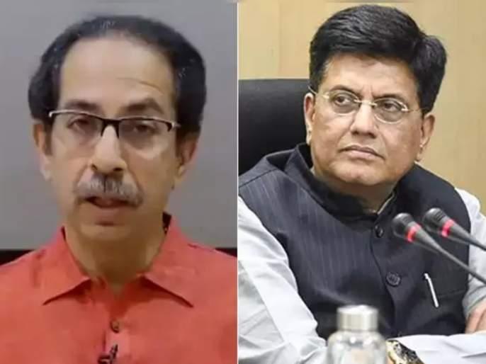 "union minister piyush goyal criticised cm uddhav thackeray on lackness of oxygen | ""उद्धव ठाकरे यांनी निर्लज्ज राजकारण थांबवावं""; केंद्रीय मंत्र्यांची टीका"