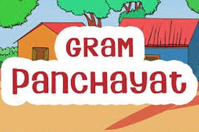 Democracy in gram panchayats will be celebrated fortnightly   ग्रामपंचायतींमध्ये लोकशाही पंधरवडा होणार साजरा