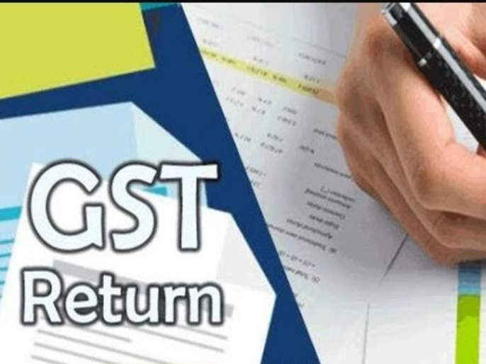 Before filing GST return for the month of March ... | मार्च महिन्याचे जीएसटी रिटर्न भरण्यापूर्वी...