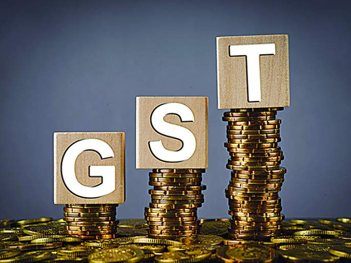 GST of 5 crore will be received in the dues   थकीत १८ कोटींचा जीएसटी मिळणार