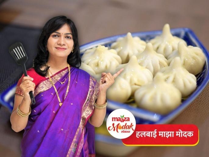Maaza modak Recipe : Halbai Maaza modak   हलबाई माझा मोदक : चवदार-चविष्ट मोदकांची 'मधुराज् रेसिपी' नक्की ट्राय करून पाहा