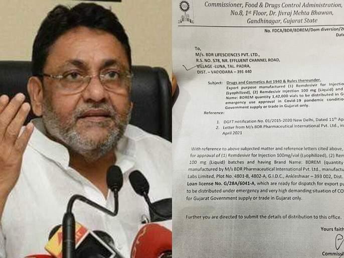 Nawab Malik: Take this proof, Nawab Malik shared the letter regarding supply on Remedi | Nawab Malik : हा घ्या पुरावा, नवाब मलिकांनी रेमेडिसीवर पुरवठ्याबाबतचं पत्रच केलं शेअर